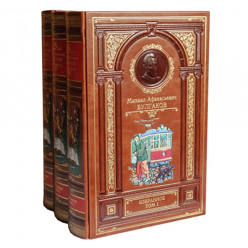 Булгаков М. Избранное в 3 томах.