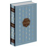 И. Крылов. Собрание сочинений в 4 томах