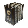 История российской внешней разведки в 6 томах 3
