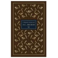 Н.С. Лесков. Собрание сочинений в 6 томах