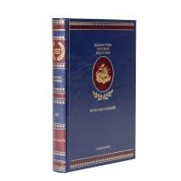 Подарочное издание в 100 томах «Библиотека Русской классики» в переплетном материале balacron