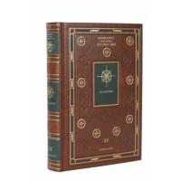 Подарочное издание в 20 томах «Библиотека русских путешествий» в переплетном материале viradakota