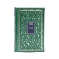 С.А. Есенин. Собрание сочинений в четырех томах