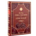 """Серия """"XX век: Путешествия. Открытия. Исследования"""" в 20 томах. 1972 — 1976 гг. 2"""