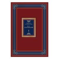В.О. Ключевский. Собрание сочинений в 8 томах