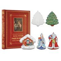 Подарочный набор «Как праздновал и празднует народ русский Рождество Христово, Новый год, Крещение и Масленицу»