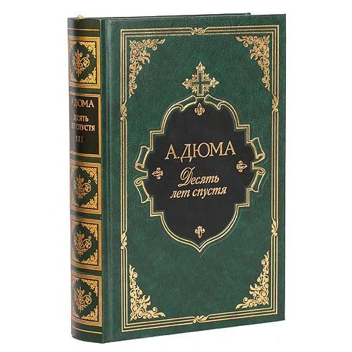 Дюма А. . «10 лет спустя, или Виконт де Бражелон» в 3 томах, с золотым тиснением