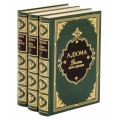 Дюма А. . «10 лет спустя, или Виконт де Бражелон» в 3 томах, с золотым тиснением 1