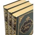 Дюма А. . «10 лет спустя, или Виконт де Бражелон» в 3 томах, с золотым тиснением 2