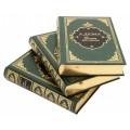 """Подарочная книга """"«10 лет спустя, или Виконт де Бражелон» в 3 томах, с золотым тиснением """""""