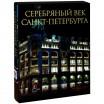 Серебряный век Санкт-Петербурга