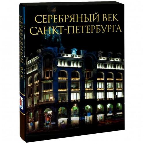 Подарочная книга Серебряный век Санкт-Петербурга