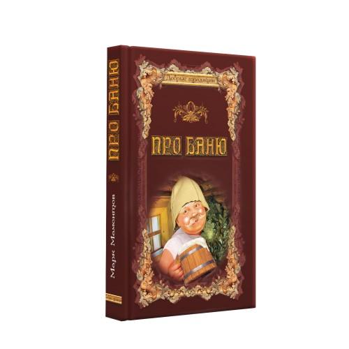 """Подарочная книга - """"Про Баню"""""""