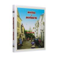 Москва и москвичи. Городской фольклор