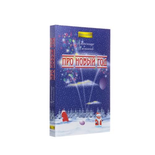 Автор Мясников А.Л.. Про Новый год