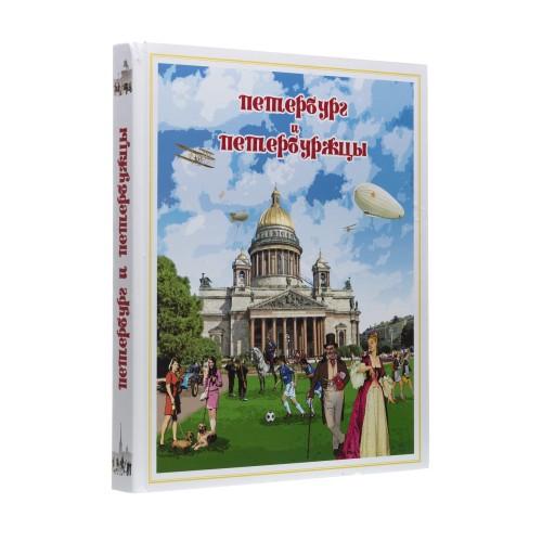 Подарочная книга - Петербург и петербуржцы. Городской фольклор