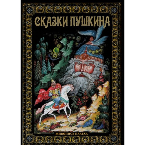 Подарочная книга Сказки Пушкина