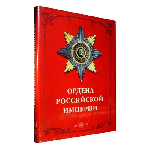 Дуров В.. Ордена Российской империи