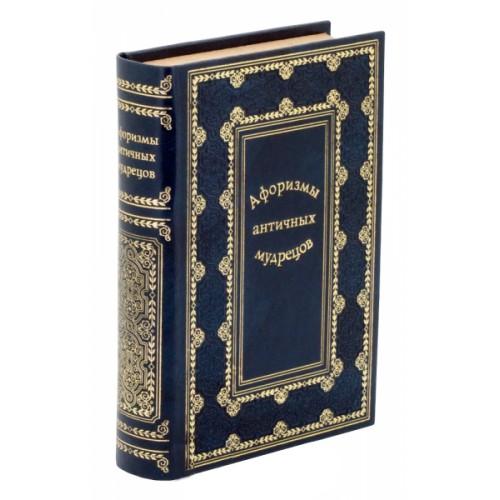 """Подарочная книга """"Афоризмы античных мудрецов"""" с тиснением фольгой"""