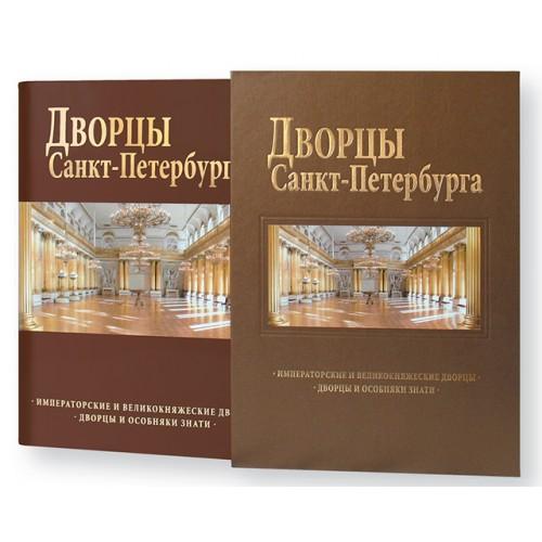 Подарочная книга Альбом Дворцы Санкт-Петербурга