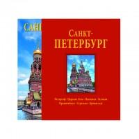 Альбом Санкт-Петербург 304 стр.
