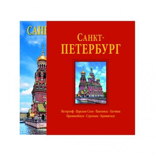 Подарочная книга<br />Альбом Санкт-Петербург 304 стр.
