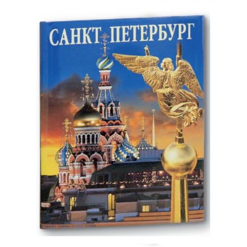 Подарочная книга Санкт-Петербург 304 стр.