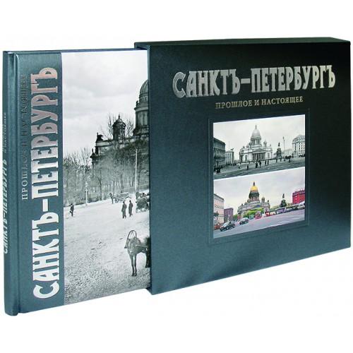 Альбом Санктъ-Петербургъ прошлое и настоящее