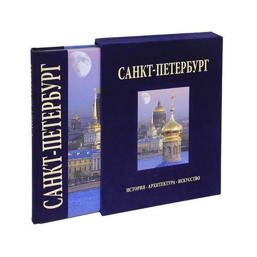 """Альбом """"Санкт-Петербург"""" в бархатном переплете"""