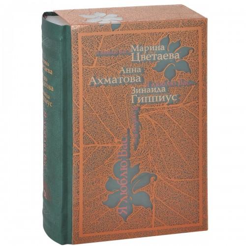 Подарочная книга - Цветаева. Я люблю Вас