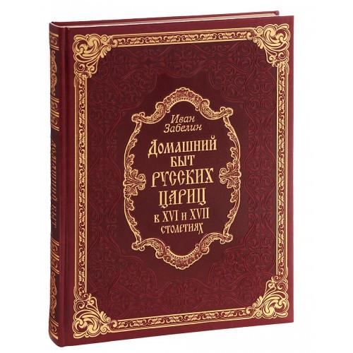 Иван Забелин. Домашний быт русских цариц в XVI-XVII столетиях