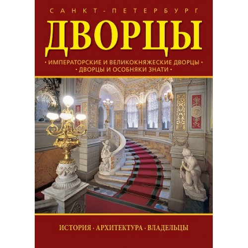 Подарочная книга Дворцы Санкт-Петербурга