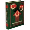 Подарочная книга<br />Формула победы