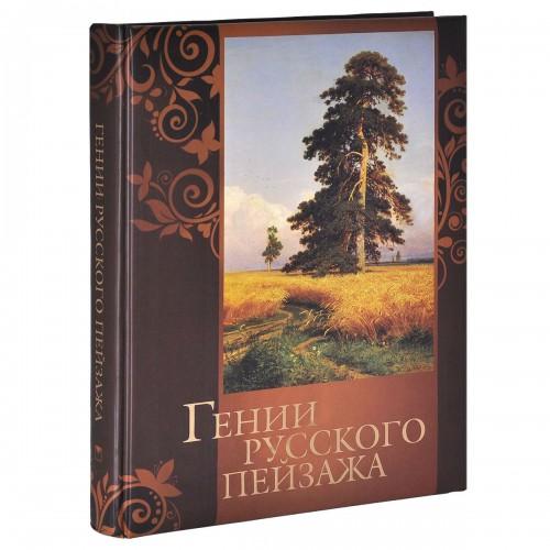 Подарочная книга Гении русского пейзажа