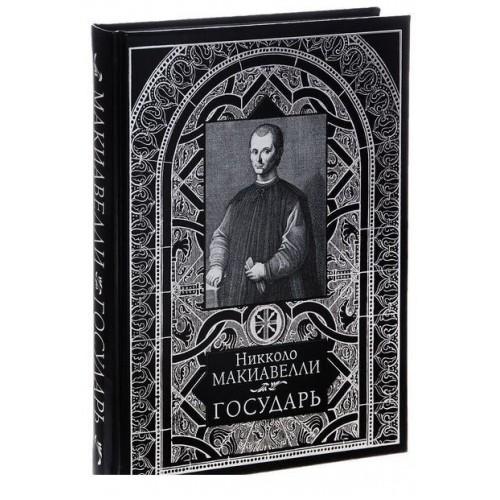 Подарочная книга<br />Государь, Никколо Макиавелли