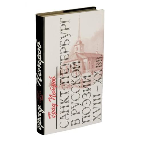 Подарочная книга Град Петров