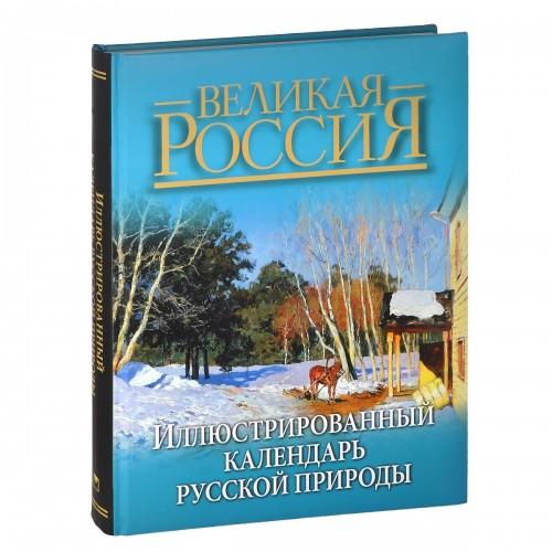 Подарочная книга Иллюстрированный календарь русской природы
