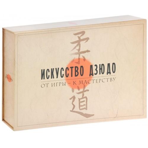 Подарочная книга<br />Искусство Дзюдо. От игры - к мастерству (комплект из 2 книг + игровые карты)
