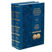 История денежного обращения России. В 2 томах.