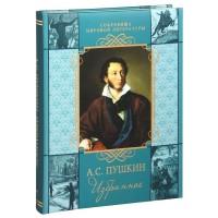 Избранное А.С. Пушкин