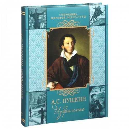 """Подарочная книга """"Избранное А.С. Пушкин"""""""