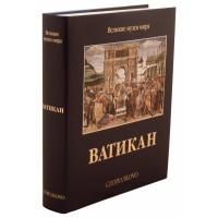 Книга репродукций «Ватикан» с суперобложкой в футляре