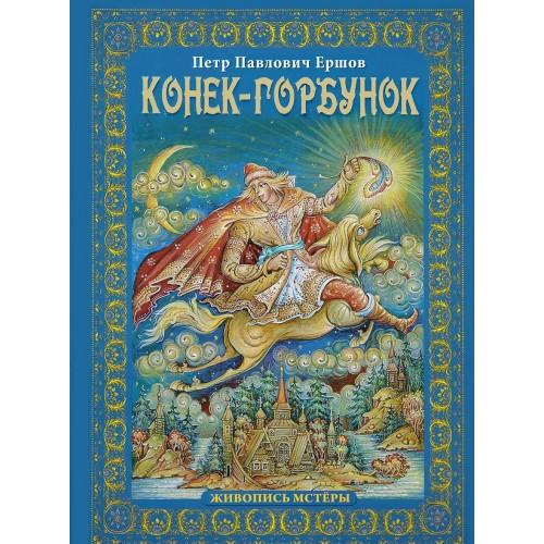 """Подарочная книга """"Конек-горбунок"""""""