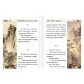 Конфуций «Беседы и суждения» в переплете Madera с тиснением блинтом и золотой фольгой