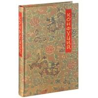 Конфуций «Беседы и суждения» с тиснением по переплету золотой и красной фольгой и полноцветной трафаретной печатью