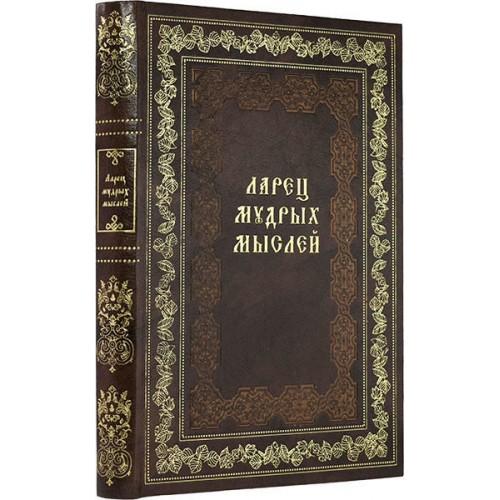 """Подарочная книга """"Ларец мудрых мыслей"""""""