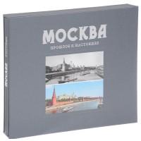 Альбом Москва. Прошлое и настоящее.