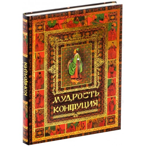 """Подарочная книга """"Мудрость Конфуция"""""""