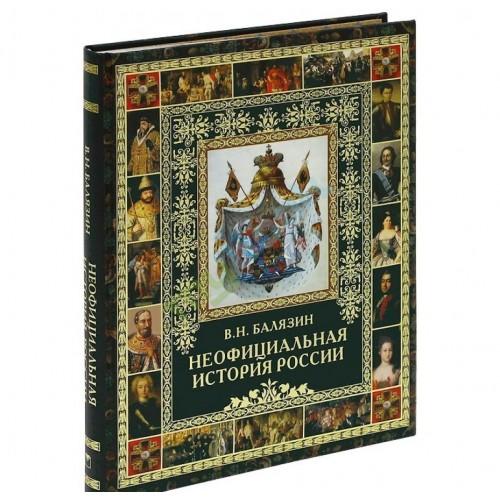 Подарочная книга Неофициальная история России