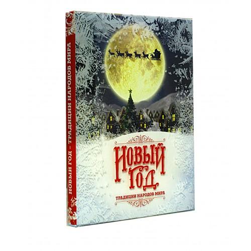 Подарочная книга<br />Новый год. Традиции народов мира.